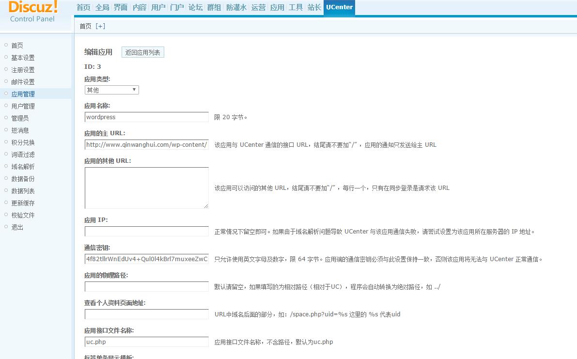 wordpress4.6.1与discuz X3.2通过ucenter整合教程 SEO资讯 第2张