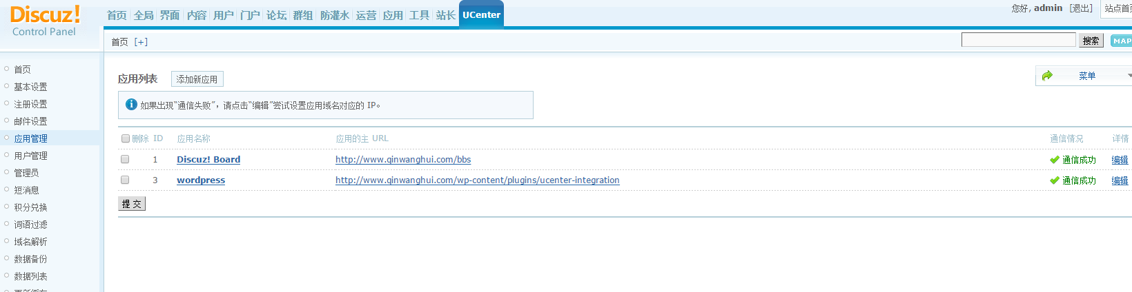 wordpress4.6.1与discuz X3.2通过ucenter整合教程