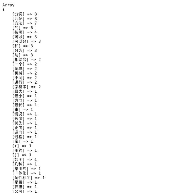 分词系统简介:PHPAnalysis分词程序