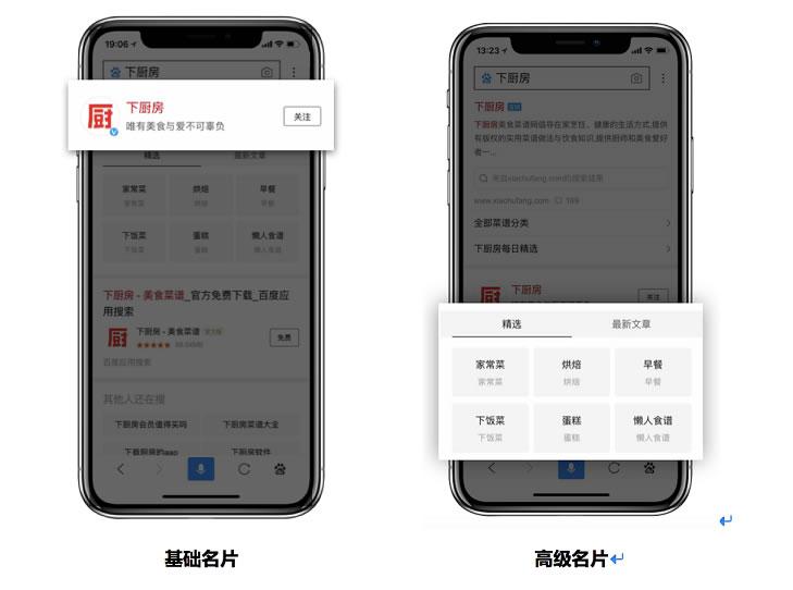"""熊掌号""""名片搜索展现""""多功能上线"""