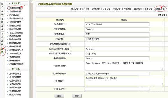 织梦DeDeCMS默认模板中所有版权信息的去除修改-SEO_山东SEO_网站优化_网络推广