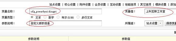 织梦DeDeCMS默认模板中所有版权信息的去除修改-SEO_山东SEO_网站优化_网络推广 seo实战技术 第2张