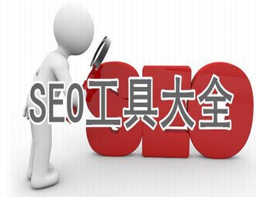 莫然seo推荐:20个最好的搜索引擎优化插件。